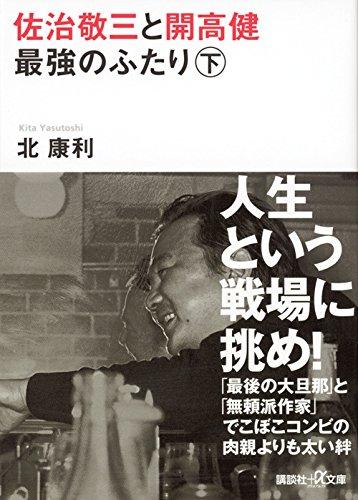 佐治敬三と開高健 最強のふたり〈下〉 (講談社+α文庫)