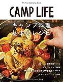 釣ったサバのたたきとイカ刺し…ハンバーグもつけてキャンプ飯!|新島釣りキャンプ第二弾【DAY7 ランチ】