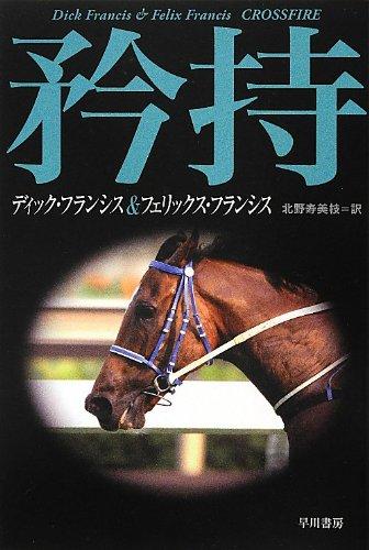 矜持〔ハヤカワ・ミステリ文庫〕 (競馬シリーズ)の詳細を見る