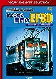 ビコムベストセレクション さようなら関門のEF30 ~昭和62年・関門トンネル専用機...[DVD]