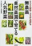 とことん解説!タネから始める 無農薬「自然菜園」で育てる人気野菜