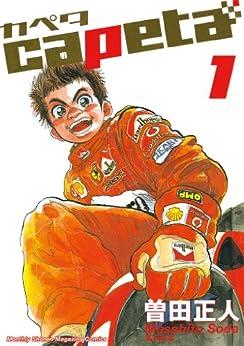 [曽田正人]のcapeta(1) (月刊少年マガジンコミックス)