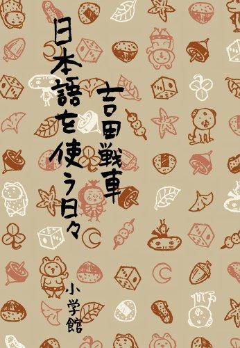 日本語を使う日々の詳細を見る
