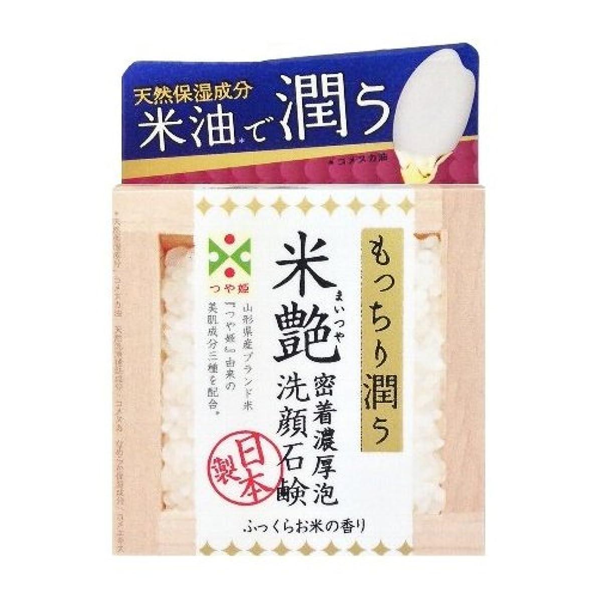 アンデス山脈なぞらえる熟読するペリカン石鹸 米艶洗顔石鹸 100g