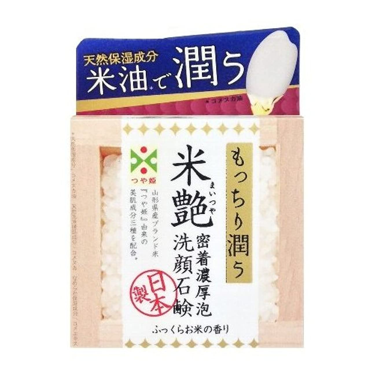 宣言する腸植物のペリカン石鹸 米艶洗顔石鹸 100g