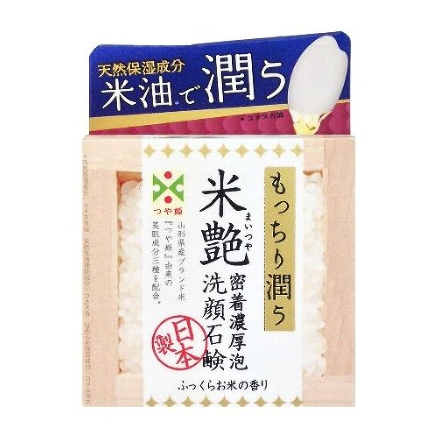 気性運命フラフープペリカン石鹸 米艶洗顔石鹸 100g