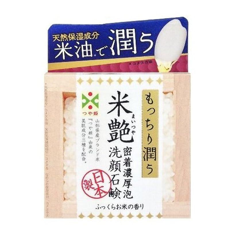 ブート連結する今日ペリカン石鹸 米艶洗顔石鹸 100g