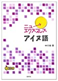 CD付 ニューエクスプレス アイヌ語
