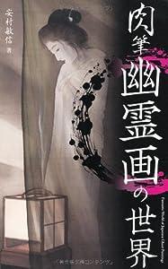 肉筆幽霊画の世界 | 安村 敏信 |本 | 通販 | Amazon www.amazon.co.jp