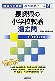 長崎県の小学校教諭過去問 2019年度版 (教員採用試験「過去問」シリーズ)