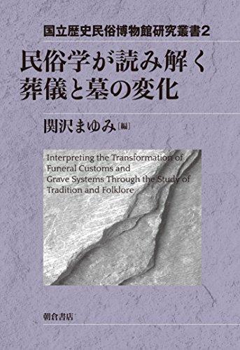 民俗学が読み解く 葬儀と墓の変化 (国立歴史民俗博物館研究叢書 2)