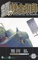 鋼の錬金術師 25 (ガンガンコミックス)