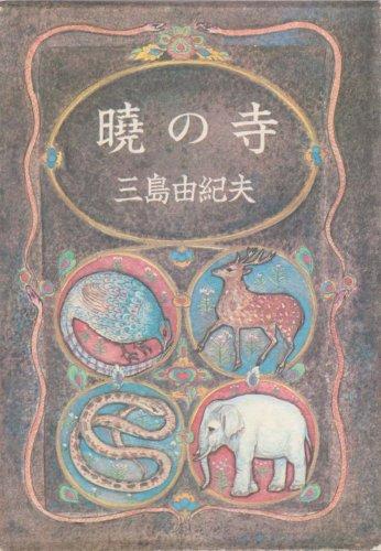 暁の寺 (1970年)の詳細を見る