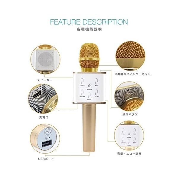 簡単カラオケ Bluetooth カラオケマイ...の紹介画像4