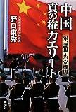 中国 真の権力エリート—軍、諜報、治安機関