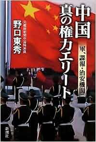 中国 真の権力エリート―軍、諜報...