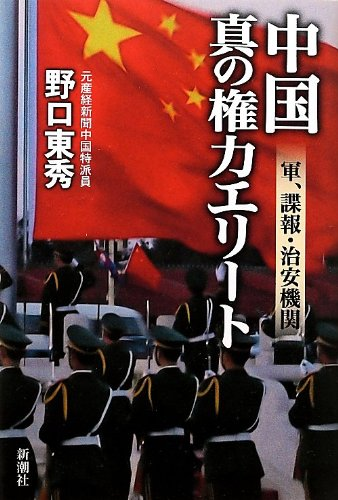 中国 真の権力エリート―軍、諜報、治安機関の詳細を見る
