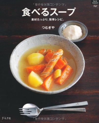 食べるスープ (マイライフシリーズ 767 特集版)
