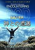 神との遭遇 (至高の冒険)