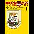マンガ家再入門(1) (モーニングコミックス)