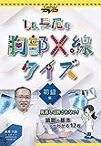Dr.長尾の胸部X線クイズ 初級編 /ケアネットDVD