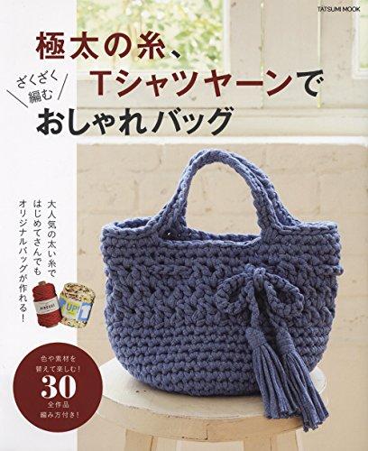 極太の糸、Tシャツヤーンでざくざく編むおしゃれバッグ (タツミムック)