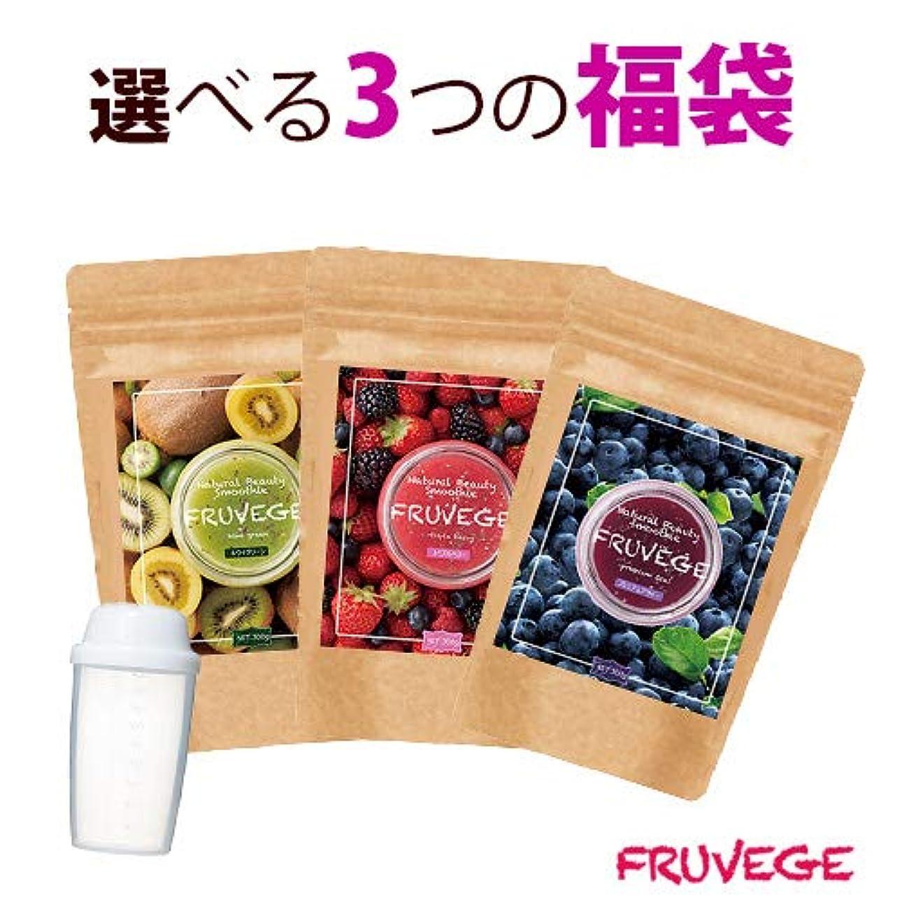 レール時計回りレンダー[チアシード×スムージー (Aセット)]3袋+プレゼント (300g×3袋 約150杯分)福袋 フルベジ アサイー スーパーフード ダイエット 粉末