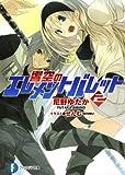 響空のエレメントバレット2 (富士見ファンタジア文庫)