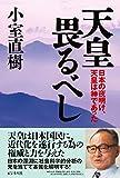 天皇畏るべし 日本の夜明け、天皇は神であった 画像
