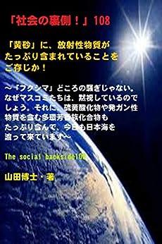 [山田博士]の「社会の裏側!」108……「黄砂」に、放射性物質がたっぷり含まれていることをご存じか!: 「フクシマ」どころの騒ぎじゃない。なぜマスコミたちは、黙視しているのでしょう。それに、硫黄酸化物や発ガン性物質を含む多環芳香族化合物もたっぷり含んで、今日も日本海を渡って来ています 社会の裏側!