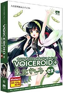 VOICEROID+ 東北ずん子 EX