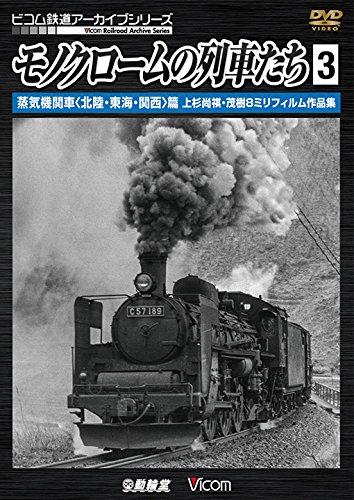 モノクロームの列車たち3 蒸気機関車<北陸・東海・関西>篇 上杉尚祺・茂樹8ミリフィルム作品集 [DVD]