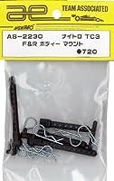ナイトロ TC3 F&R ボディー マウント AS-2230
