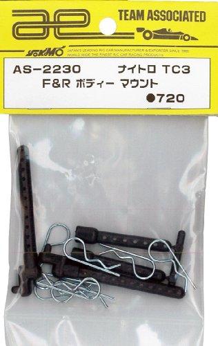 AS−2230 F&R ボディー マウント