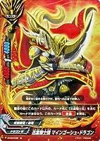 迅雷騎士団 マインゴーシュ・ドラゴン(ホロ仕様)/バディファイト ドドド大冒険/シングルカード