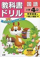 小学教科書ドリル 東京書籍版 新しい国語 4年