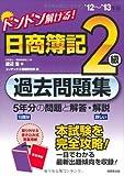 ドンドン解ける!日商簿記2級過去問題集〈'12~'13年版〉