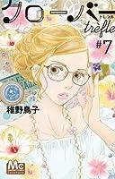 クローバー trefle コミック 1-7巻セット (マーガレットコミックス)