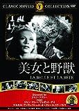 美女と野獣 [DVD] 画像