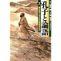 孔子と論語 2 義を見てせざるは勇無きなり (MFコミックス フラッパーシリーズ)