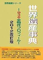 世界遺産事典―936全物件プロフィール〈2012改訂版〉 (世界遺産シリーズ)
