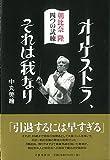【バーゲンブック】 オーケストラ、それは我なり-朝比奈隆四つの試練