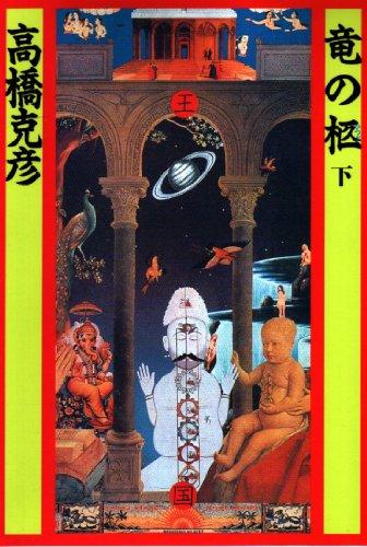 竜の柩〈下〉 (ノン・ノベル四六判)の詳細を見る