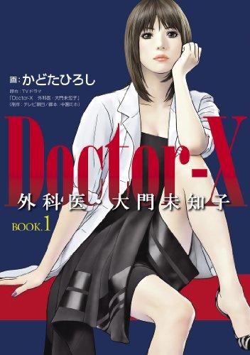 Doctor−X 外科医・大門未知子 BOOK.1[Kindle版]