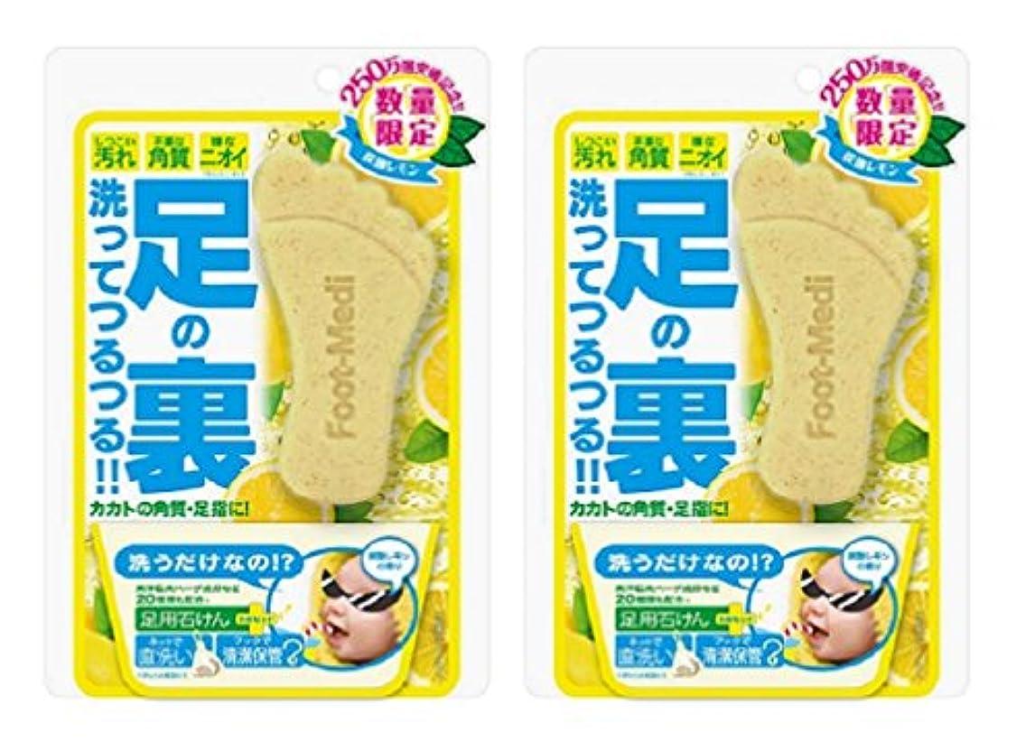 取り除くサーフィン動揺させるフットメジ 足用角質クリアハーブ石けん 炭酸レモン 60g×2個セット