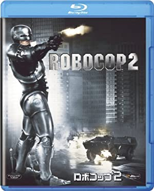 ロボコップ2 [AmazonDVDコレクション] [Blu-ray]