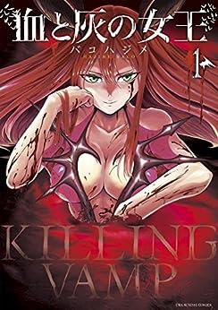 [バコハジメ]の血と灰の女王(1) (裏少年サンデーコミックス)