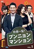 海外ドラマ Harvest Villa (第1話~第8話) 危機一髪!プンニョン・マンション 無料視聴