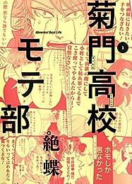 菊門高校モテ部 1巻 (マッグガーデンコミックスEDENシリーズ)