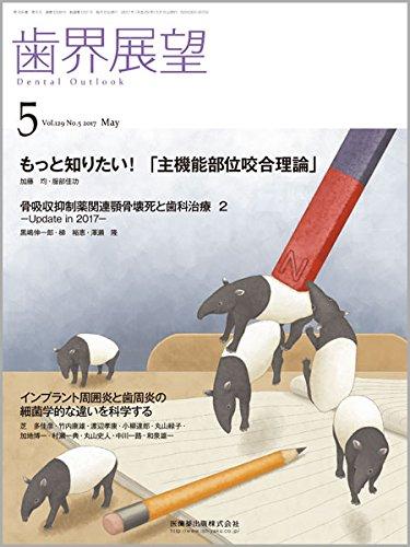 歯界展望 129巻5号 もっと知りたい!  「主機能部位咬合理論」